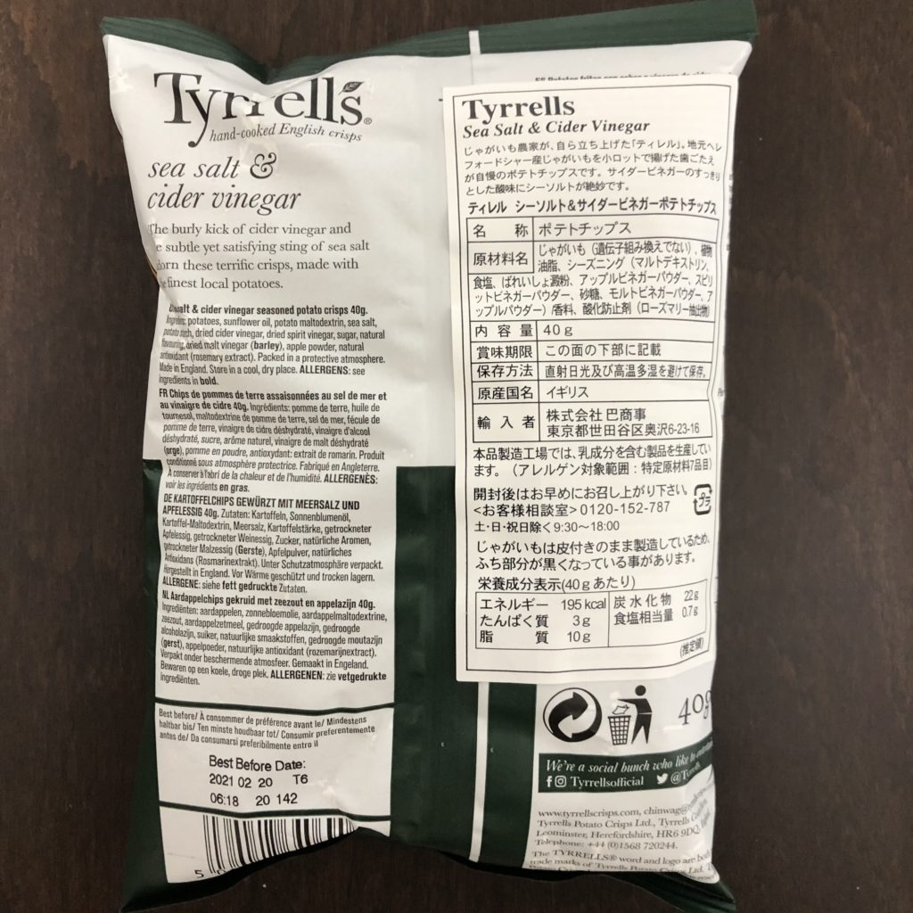 「Tyrrells(ティレル) ポテトチップス シーソルト&サイダービネガー味」の袋の裏面