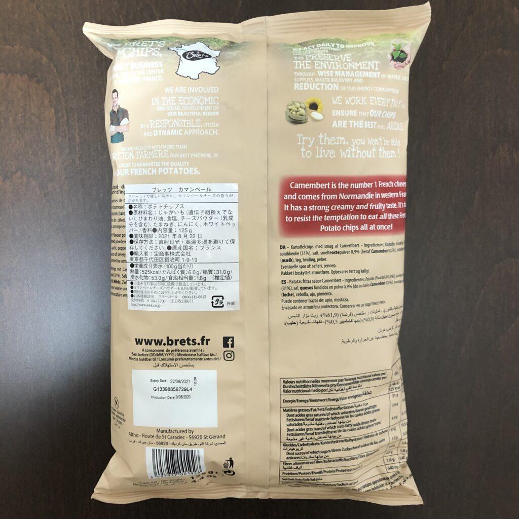 「Brets(ブレッツ) ポテトチップス カマンベールチーズ味」の袋の裏面